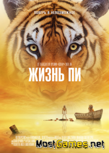 Жизнь Пи / Life of Pi (2012) HDRip